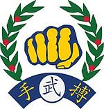 Soo Bahk Do Moo Duk Kwan Fist